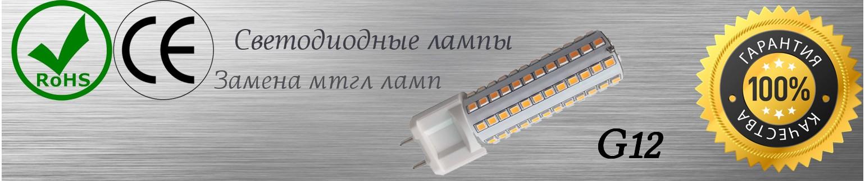 lampa G12
