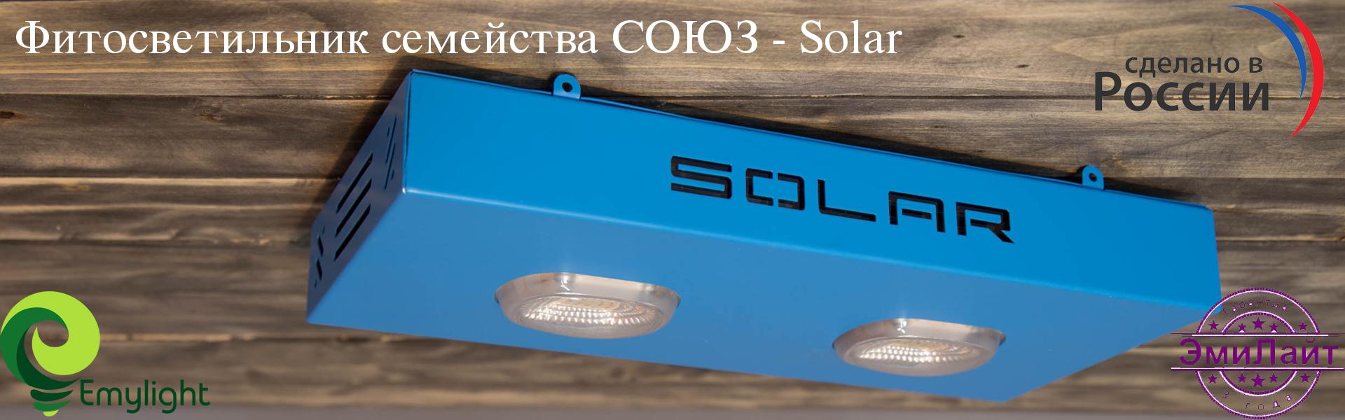 Фитосветильник СОЮЗ Solar
